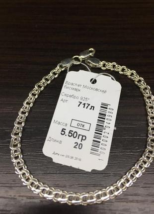 Браслет серебро белое 925 пр. плетение: московский бисмарк. длина: 20 см.