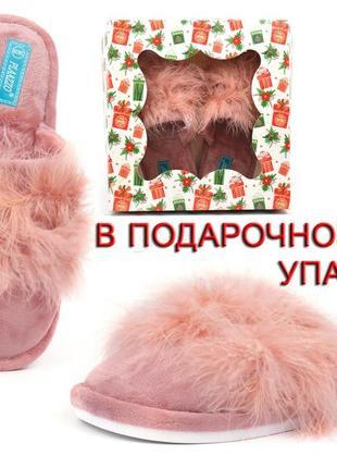 Тапочки лебяжий пух plazzo пудровые женские домашние gift box в подарочной упаковке