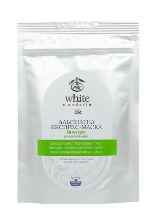 Альгинатная экспресс-маска антистресс проросшие зерна 30 мл