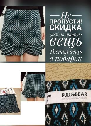 Классная юбка высокая посадка pull&bear новый год 2019 акции скидки sale распродажа
