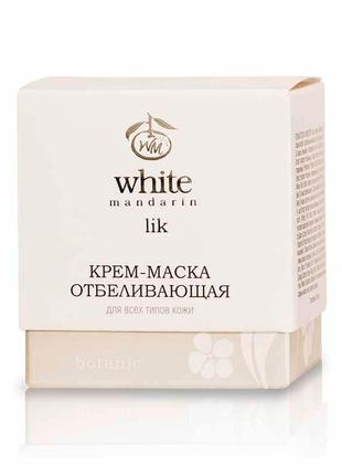 Отбеливающая крем маска для всех типов кожи 50 мл