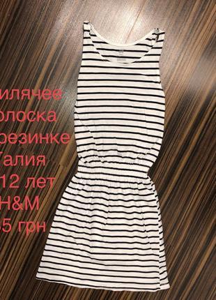 9-12 лет платье полоска круть1