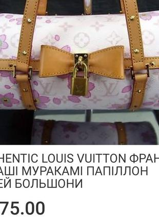 Louis vuitton murakami оригинал! лимитированная сумка (lv,луи витон)