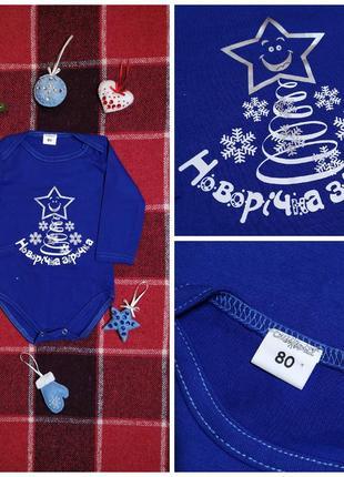 "Боди с надписью, для нового года ""новорічна зірочка"", 80-86 см"