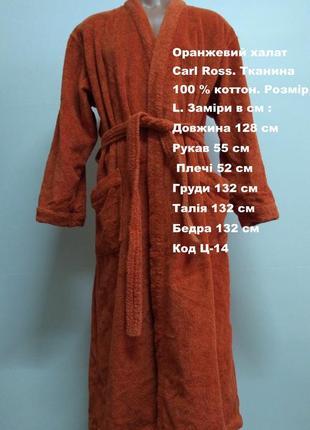 Оранжевый халат carl ross