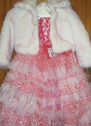 Карнавальное, бальное платье с шубкой
