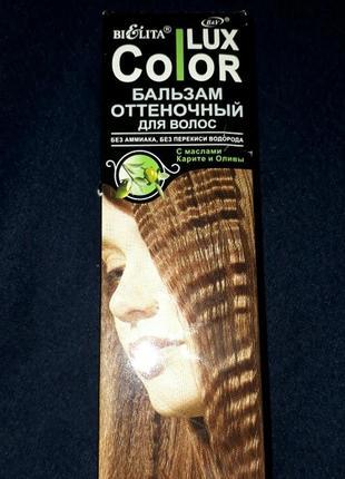 Бальзам оттеночный для волос
