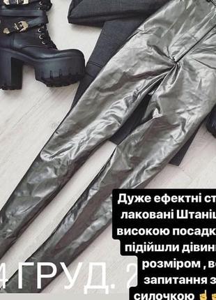 Лакованые штаны