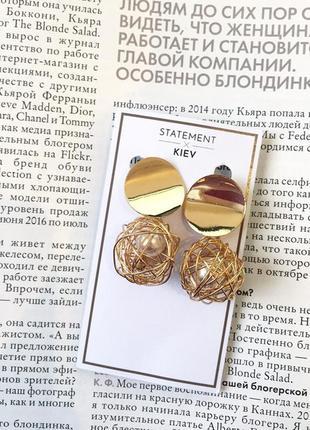 Крупные стейтмент серьги (statement earrings)