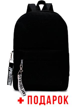 Рюкзак черный из плотной ткани + кошелек в подарок