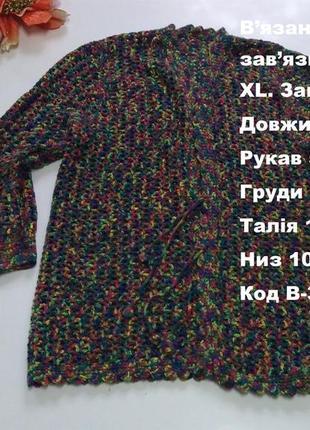 Вязаная кофта, свитер на завязках размер xl