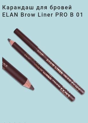 Пудровый карандаш elan professional line brow liner pro b 01
