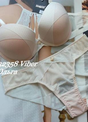 Комплект женского нижнего белья balaloum 9373 молочный 75с, 75в