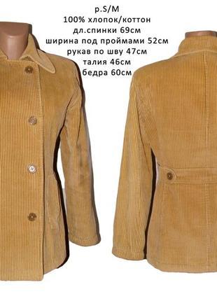 Утепленная вельветовая куртка демисезон р.s/м