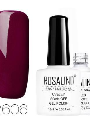 Акция ♥ гель лак 10 мл rosalind 2606 бордово баклажанный эмаль
