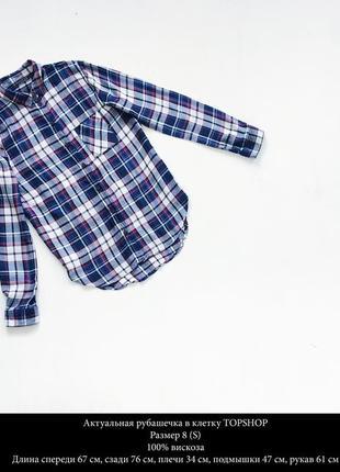 Актульная рубашка в клетку topshop