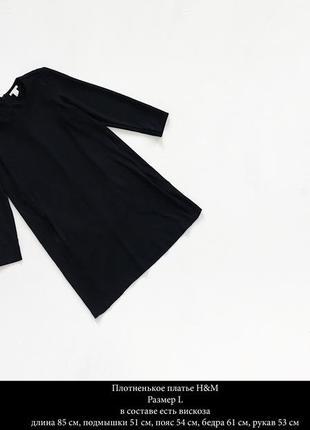 Плотное платье h&m