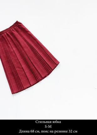 Стильная юбка-миди