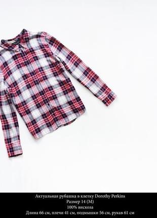 Актуальная рубашка в клетку dorothy perkins