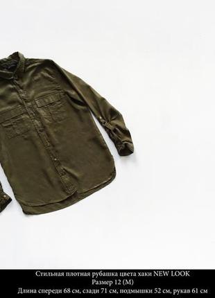 Стильная плотная рубашка цвета хаки с длинным рукавом new look