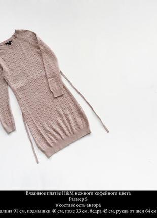 Теплое вязаное платье с ангорой