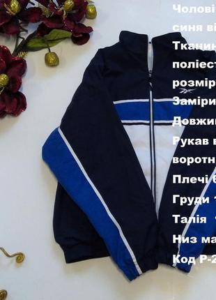 Мужская темно - синяя ветровка
