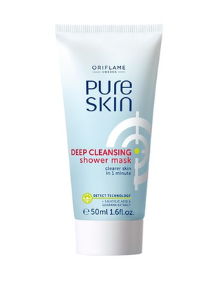 Експрес-маска для глибокого очищення шкіри pure skin