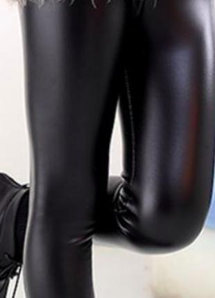 Детские кожаные леггинсы на флисе, рост. от 120 до 150 см1