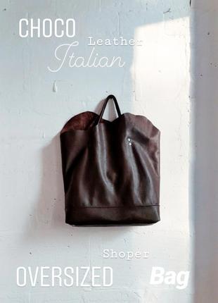 Красивейший шопер сумка кожа, оверсайз большая кожаная сумка