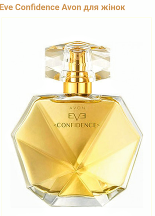 Парфуми eve confidence 50 ml