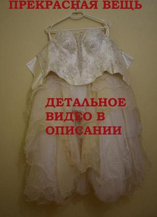 Корсет расшитый бисером + пишная юбка укороченная спереди.