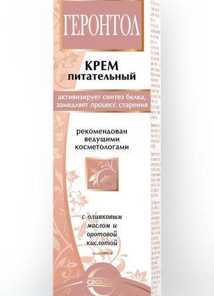 Уникальный питательный крем геронтол фабрика свобода оригинал.