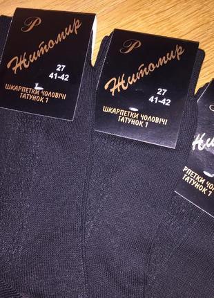Носки мужские набор 5 шт