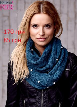17-159 вязаный снуд шарф с жемчугом sublevel fashion