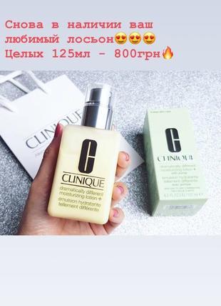 Увлажняющий лосьон clinique dramatically different moisturing lotion