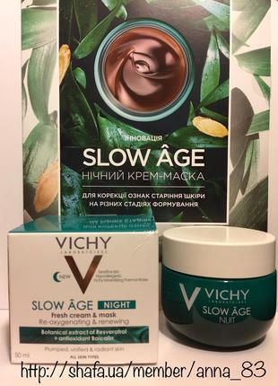 Ночной освежающий крем-маска против старения кожи vichy slow age fresh cream 50 мл