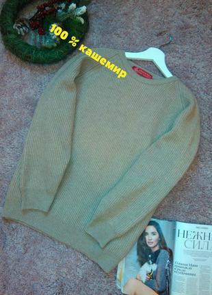 Кашемировый свитер, кофта, джемпер