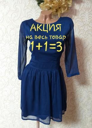 Акция  шифоновое платье с подкладом xs s 8-10 40-42