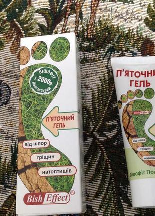 Для смягчения и питания кожи стоп цена 50 грн