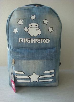 Джинсовый рюкзак bighero