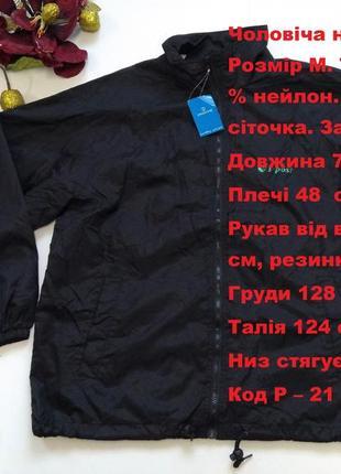 Мужская новая ветровка\ спортивная куртка