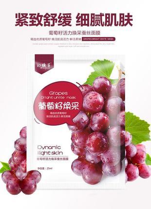 Тканевая маска для лица/красный виноград
