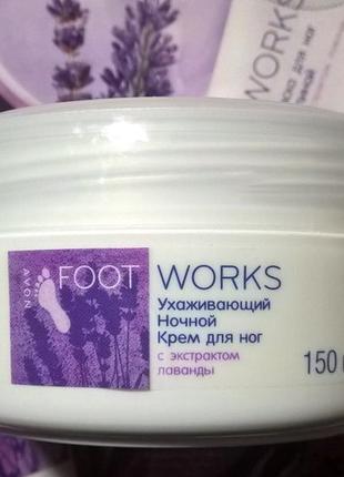 Крем для ног с лавандой 150 мл