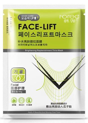 Подтягивающая лифтинговая маска для лица face lift rorec