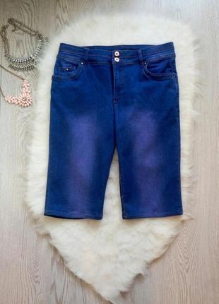 Синие супер стрейчевые джинсовые длинные шорты бриджи со швом пуш ап батал большой размер