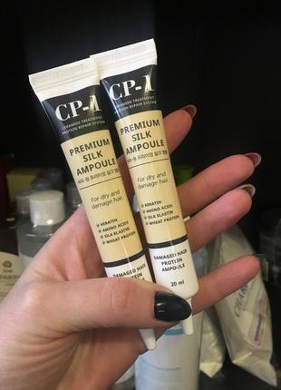 Сыворотка для волос cp-1