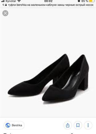 Туфли bershka с острым носком на низком каблуке экозамш