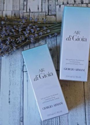 Giorgio armani air di gioia элитный лосьон для тела 200 ml