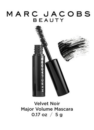 Тушь для ресниц marc jacobs velvet noir major volume mascara