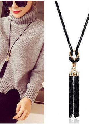 Длинная цепочка ожерелье с кисточками черного цвета